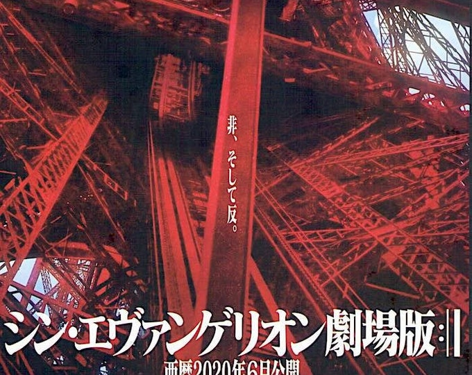 Evangelion: 3.0+1.0 (A) | Cult Anime Series, Anno Hideaki | 2019 original print | Japanese chirashi film poster