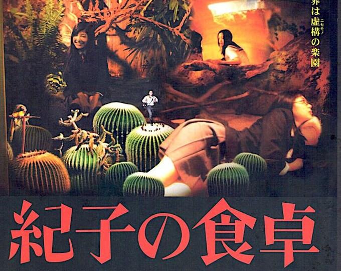 Noriko's Dinner Table (A)   Cult Japan Cinema, Sion Sono   2006 original print   Japanese chirashi film poster