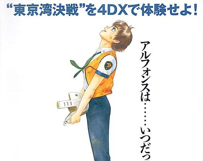 Patlabor (B)   Classic 80s Anime, Mamoru Oshii   2020 print   Japanese chirashi film poster