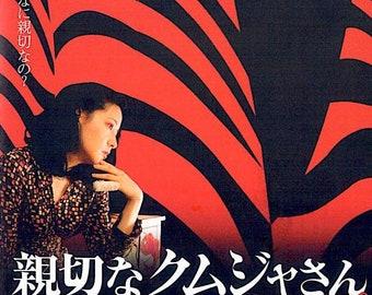 Sympathy For Lady Vengeance (C) | Cult Korean Cinema, Park Chan-wook | 2005 original print, foldout | Japanese chirashi film poster