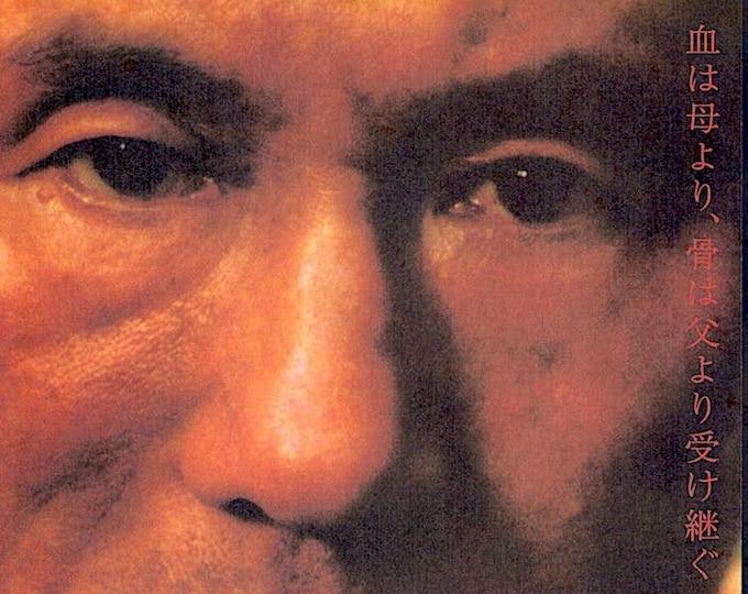 Blood and Bones (A) | Japan Cinema, Takeshi Kitano | 2004 original print | Japanese chirashi film poster