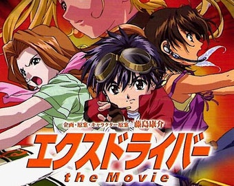 éX-Driver (A) | Classic Anime Series, Kosuke Fujishima | 2002 original print | Japanese chirashi film poster