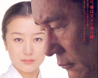 Blood and Bones (B) | Japan Cinema, Takeshi Kitano | 2004 original print | Japanese chirashi film poster