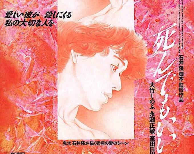 Original Sin   90s Japan Cinema, Takashi Ishii, Shinobu Otake   1992 original print   vintage Japanese chirashi film poster