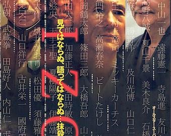 Izo | Japan Cinema, Takeshi Kitano, Takashi Miike | 2004 original print | Japanese chirashi film poster