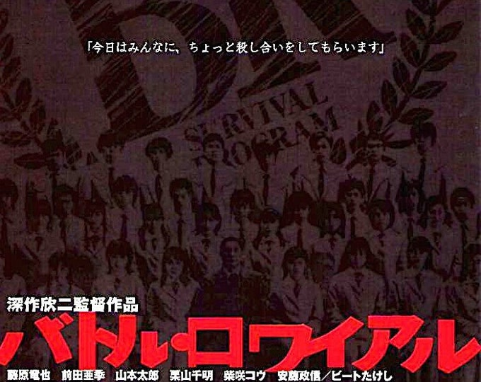 Battle Royale | Cult Japan Cinema | 2000 original print | Japanese chirashi film poster