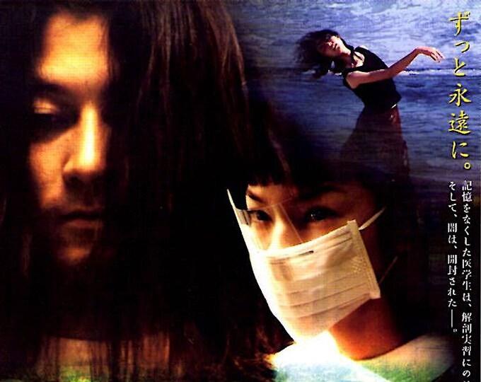 Vital | Japan Cinema, Tadanobu Asano, Shinya Tsukamoto | 2004 original print | Japanese chirashi film poster