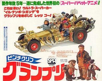 Pinchcliffe Grand Prix (A) | 70s Classic Norwegian Animation | 1978 original print | vintage Japanese chirashi film poster