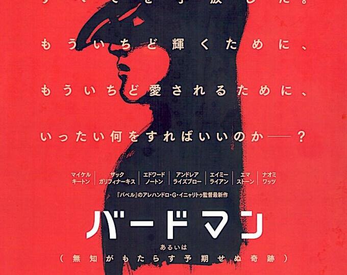 Birdman | Alejandro G Inarritu, Michael Keaton | 2015 original print | Japanese chirashi film poster