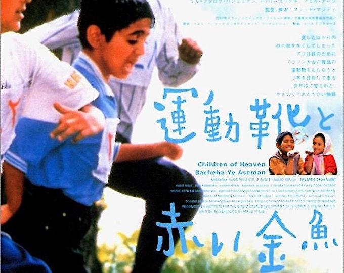 Children of Heaven | Iranian Cinema, Majid Majidi | 1999 original print | vintage Japanese chirashi film poster