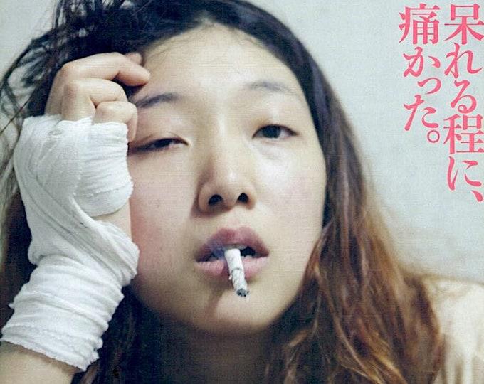 100 Yen Love   Japan Cinema, Ando Sakura   2014 original print   Japanese chirashi film poster