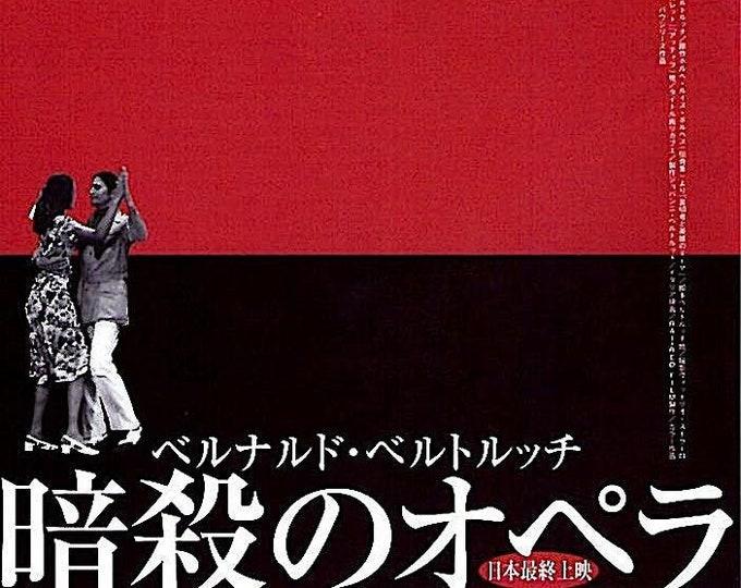 Spider's Stratagem (A) | 70s Italian Cinema, Bernardo Bertolucci | 1998 print | vintage Japanese chirashi film poster