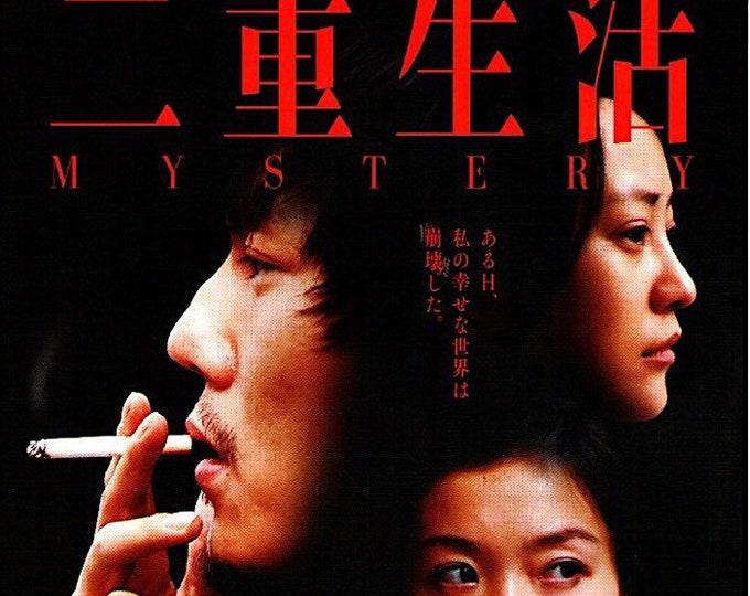 Mystery | Chinese French Cinema, Lou Ye | 2015 original print | Japanese chirashi film poster