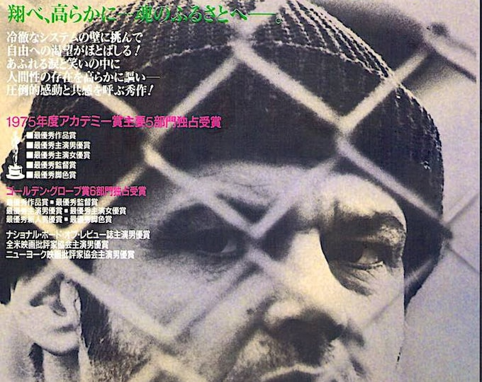 One Flew Over the Cuckoo's Nest | 70s Classic, Jack Nicholson | 1989 print | vintage Japanese chirashi film poster