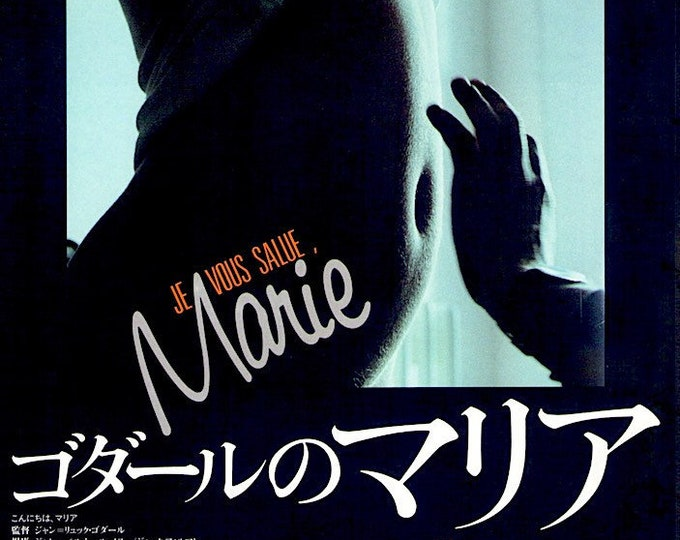 Hail Mary (A) | 80s French Cinema, Jean-Luc Godard | 1986 original print | Japanese chirashi film poster