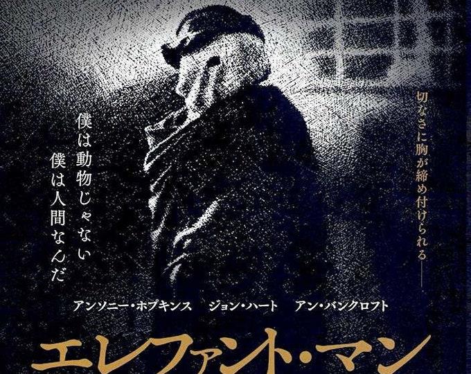 Elephant Man (C) | 80s Cult Classic, David Lynch | 2020 print | Japanese chirashi film poster
