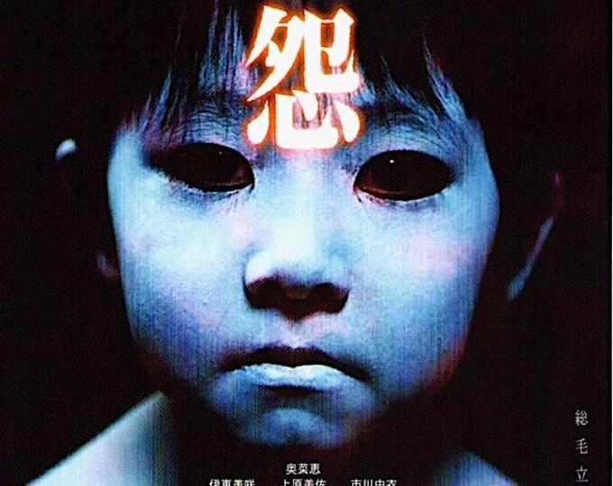 Ju-on The Grudge | Cult J-horror, Takashi Shimizu | 2002 original print | Japanese chirashi film poster