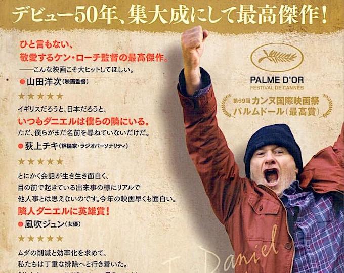 I, Daniel Blake | British Cinema, Ken Loach | 2017 original print, gatefold | Japanese chirashi film poster