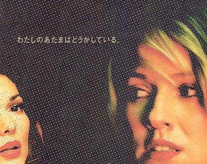 Mulholland Drive (A)   Cult Classic, David Lynch, Naomi Watts   2001 original print   Japanese chirashi film poster
