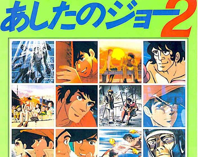 Ashita no Joe 2 | Classic Sports Anime | 1981 original print | vintage Japanese chirashi film poster
