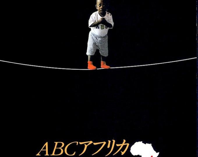 ABC Africa | Iranian Documentary, Abbas Kiarostami | 2002 original print | Japanese chirashi film poster