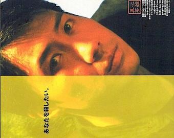 A Hero Never Dies (A) | 90s Hong Kong Classic, Leon Lai, Johnnie To | 1999 original print | vintage Japanese chirashi film poster