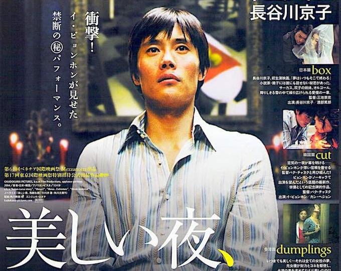 Three Extremes | Asian Cinema, Miike Takashi, Park Chan-wook, Fruit Chan | 2005 original print | Japanese chirashi film poster