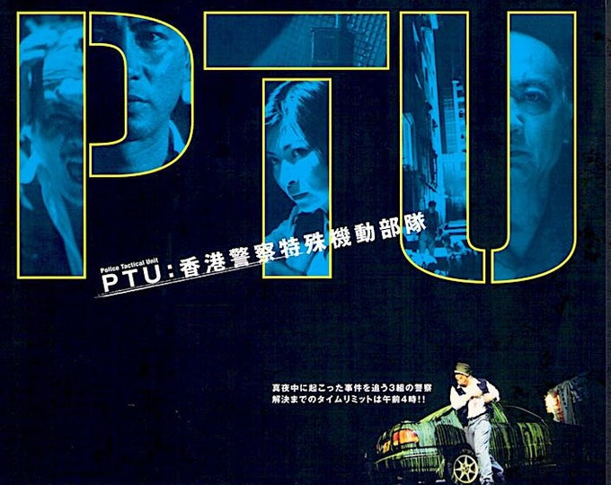 PTU (A) | Hong Kong Cinema, Johnnie To | 2005 original print | Japanese chirashi film poster