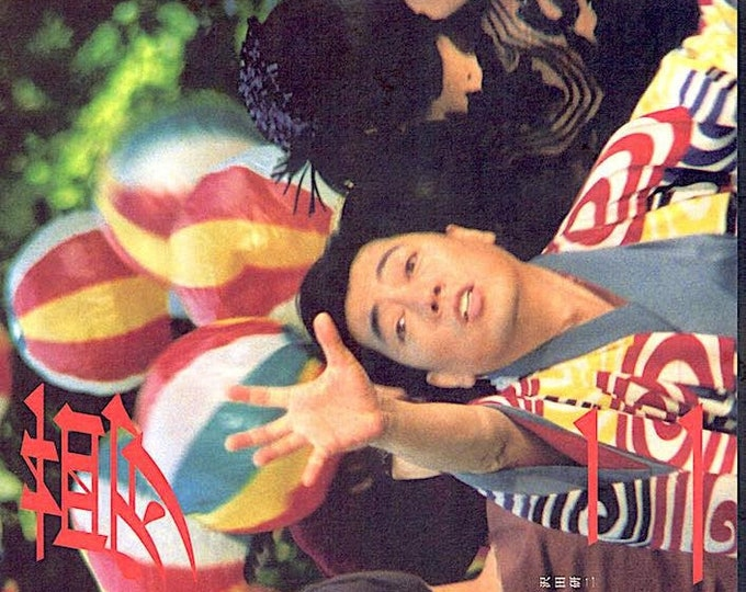 Yumeji | 90s Japan Cinema Classic, Seijun Suzuki, Kenji Sawada | 2001 print | Japanese chirashi film poster