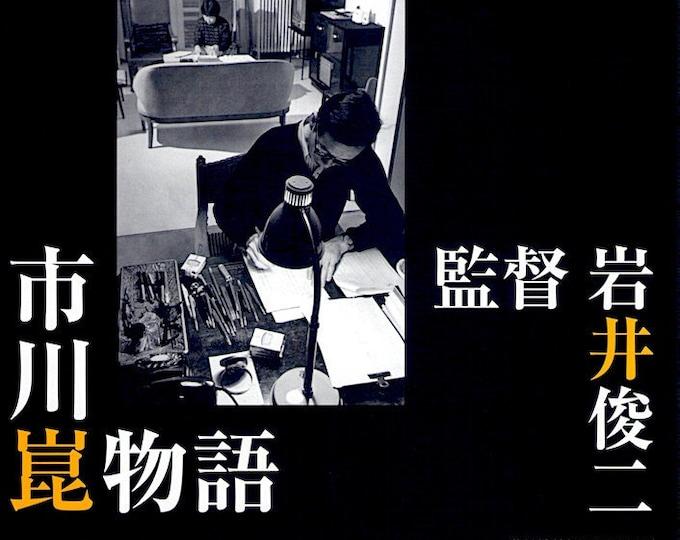 Kon Ichikawa Story | Japan Cinema, Shunji Iwai | 2006 original print | Japanese chirashi film poster