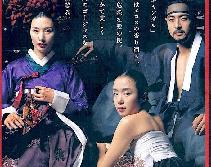 Untold Scandal (B) | Korean Cinema, Bae Yong-jun, Jeon Do-yeon | 2017 print | Japanese chirashi film poster