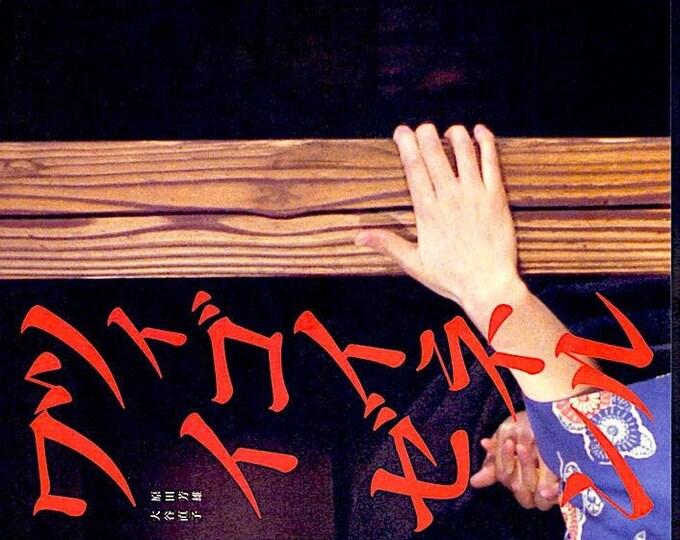 Zigeunerweisen | 80s Japan Cinema Classic, Seijun Suzuki, Yoshio Harada | 2001 print | Japanese chirashi film poster