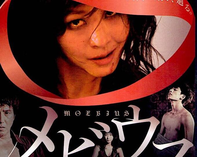 Moebius | Korean Cinema, Kim Ki-duk | 2014 original print | Japanese chirashi film poster