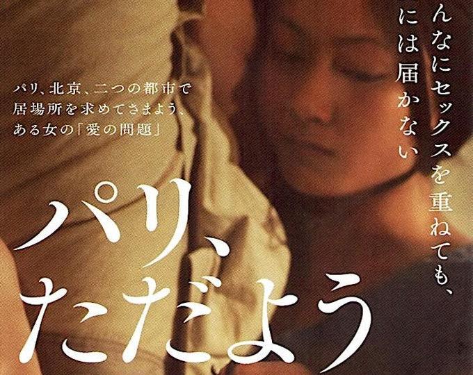 Love and Bruises | Chinese French Cinema, Lou Ye | 2013 original print | Japanese chirashi film poster