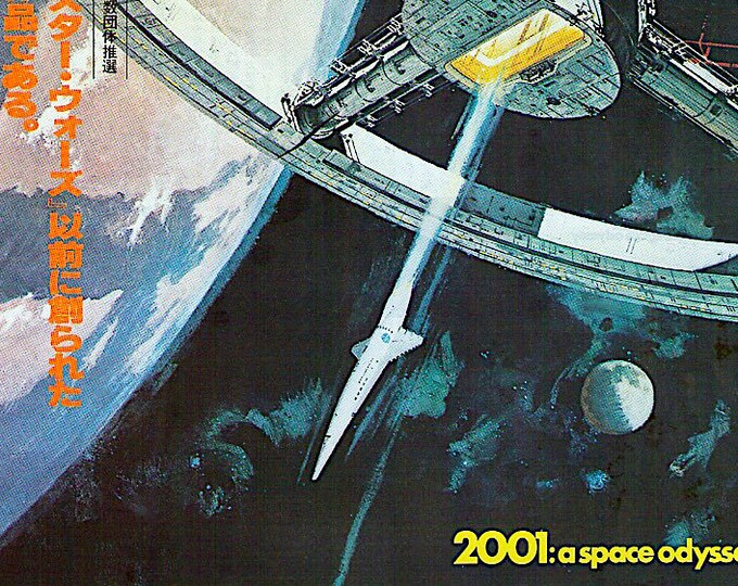 2001: A Space Odyssey | 60s Cult Classic, Stanley Kubrick | 1977 print | vintage Japanese chirashi film poster