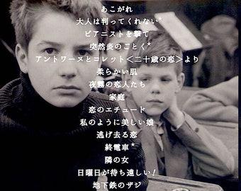 Les Amoureux de la Nouvelle Vague | 60-90s French Classic Retrospective  | 2015 print | Japanese chirashi film poster