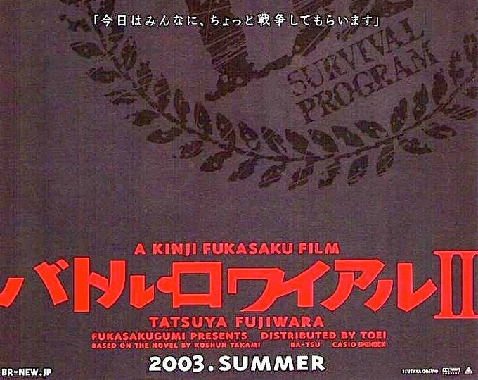 Battle Royale II   Cult Japan Cinema   2003 original print   Japanese chirashi film poster