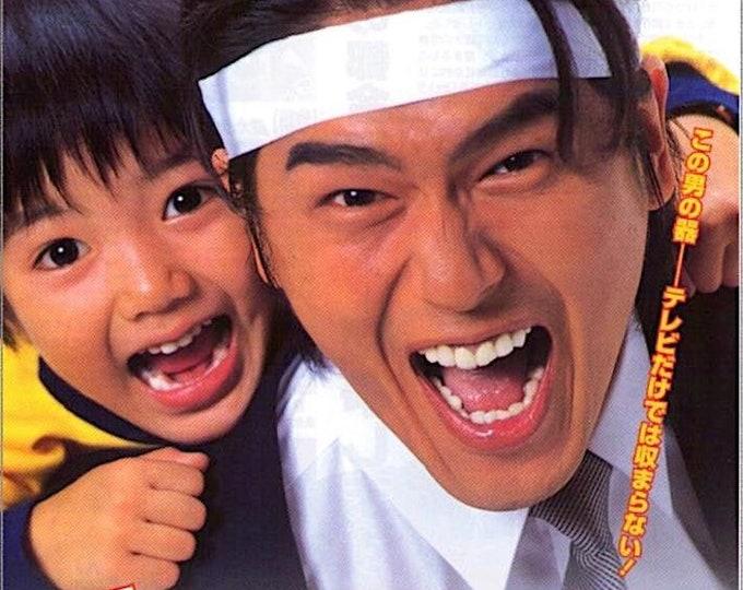 Salaryman Kintaro | Japan Cinema, Takashi Miike | 1999 original print | vintage Japanese chirashi film poster