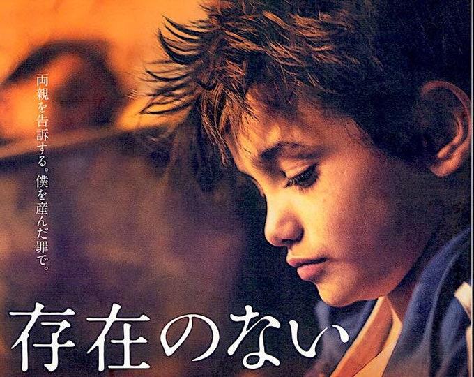 Capernaum (A) | Lebanese Cinema, Nadine Labaki | 2019 original print, gatefold | Japanese chirashi film poster