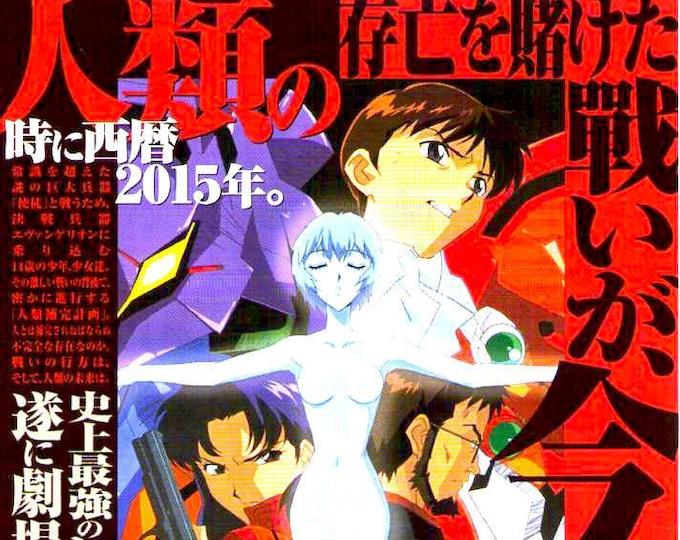 Neon Genesis Evangelion: Death And Rebirth (A) | 90s Cult Anime | 1997 original print | vintage Japanese chirashi film poster