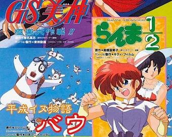 Ghost Sweeper Mikami + Ranma 1/2 | 90s Anime Classic, Takahashi Rumiko | 1994 original print | vintage Japanese chirashi film poster