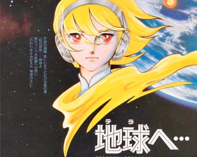 Toward the Terra   80s Classic Anime   1980 original print   vintage Japanese chirashi film poster