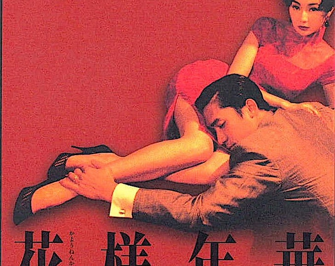 In The Mood For Love | HK Classic, Tony Leung, Maggie Cheung | 2000 original print | Japanese chirashi film poster
