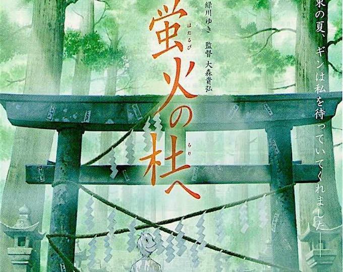 Light of a Firefly Forest | Anime | 2011 original print | Japanese chirashi film poster