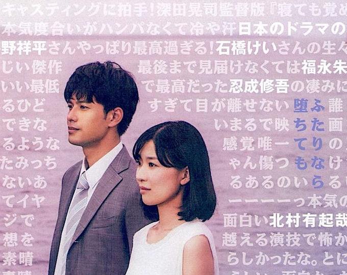 The Real Thing   Japan Cinema, Koji Fukada   2020 original print   Japanese chirashi film poster