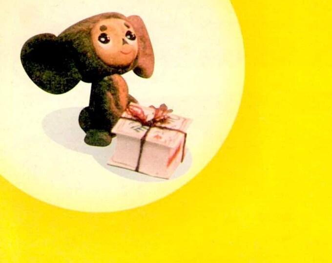 Cheburashka (A) | 60s Classic Russian Animation, Roman Kachanov | 2001 print | Japanese chirashi film poster