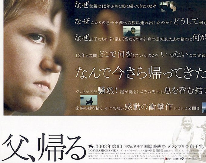 The Return (C)   Russian Cinema, Andrey Zvyagintsev   2004 original print   Japanese chirashi film poster