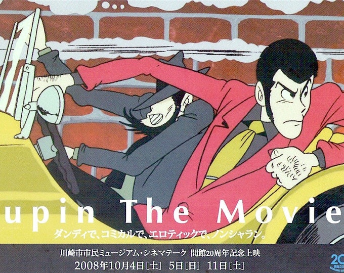 Lupin The Third: The Movies | Anime Retrospective | 2008 print | Japanese chirashi film poster