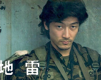 One Step on a Mine, It's All Over   90s Japan Cinema, Tadanobu Asano   1999 print   Japanese chirashi film poster