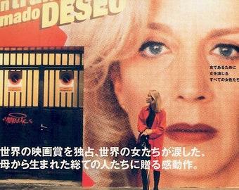 All About My Mother (B) | 90s Spanish Cinema, Pedro Almodovar | 2000 original print | Japanese chirashi film poster